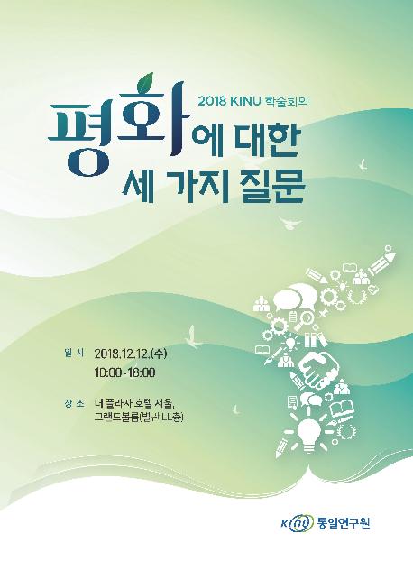 평화에 대한 세 가지 질문 : 2018 KINU 학술회의
