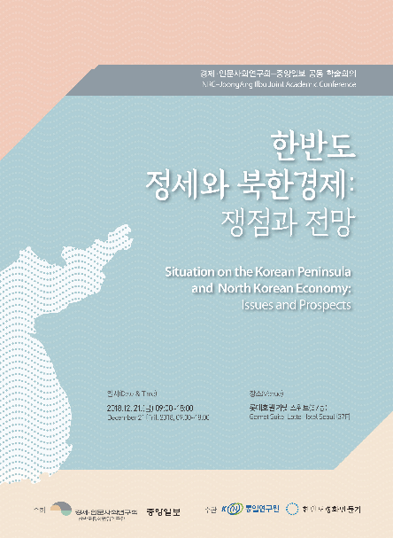 한반도 정세와 북한경제: 쟁점과 전망