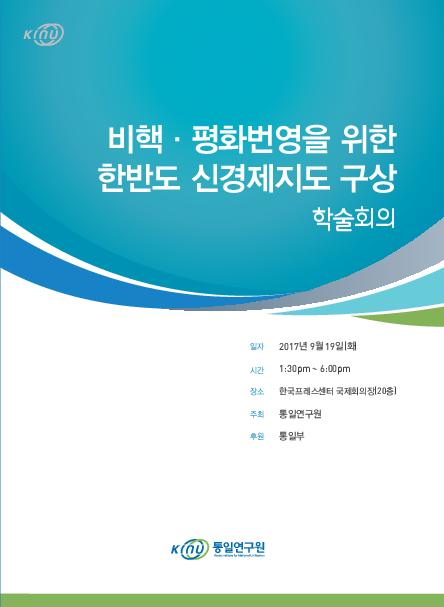 비핵·평화번영을 위한 한반도 신경제지도 구상 학술회의