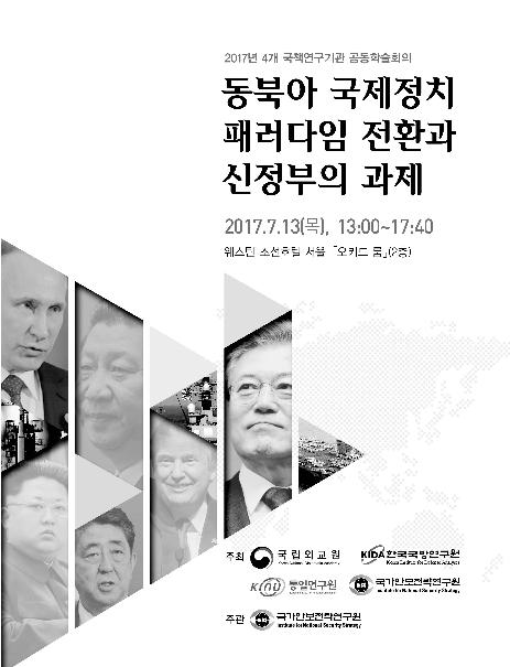 동북아 국제정치 패러다임 전환과 신정부의 과제 : 2017년 4개 국책연구기관 공동학술회의
