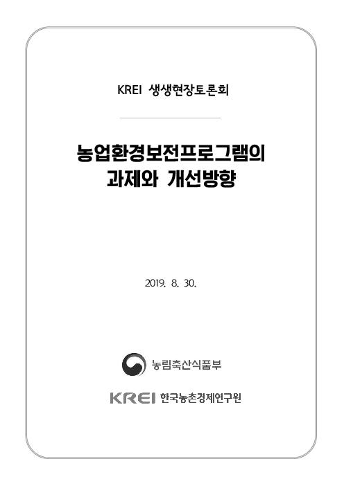 농업환경보전프로그램의 과제와 개선방향 : KREI 생생현장토론회