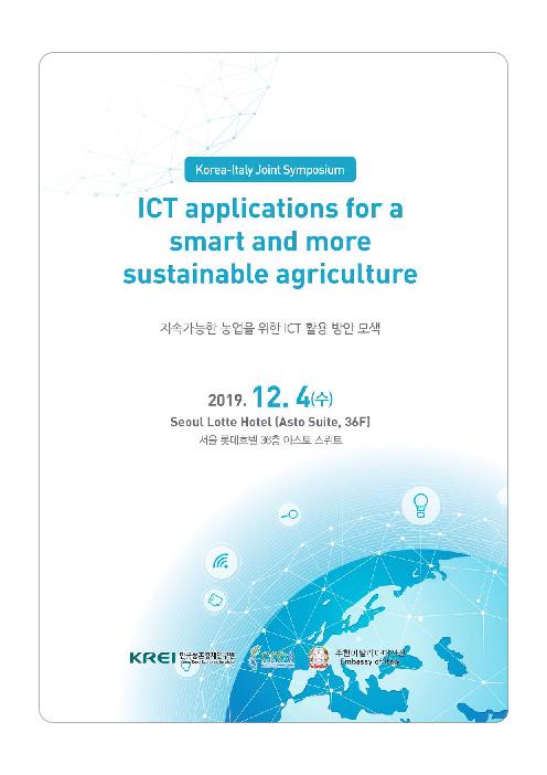지속가능한 농업을 위한 ICT 활용 방안 모색 (ICT applications for a smart and more sustainable agriculture : Korea-Italy Joint Symposium)