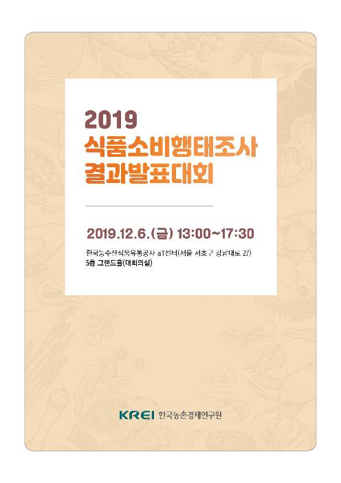 2019 식품소비행태조사 결과발표대회