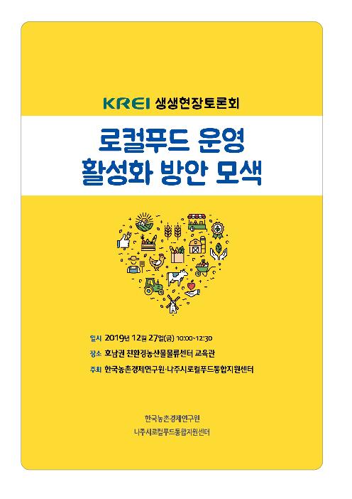 로컬푸드 운영 활성화 방안 모색 : KREI 생생현장토론회